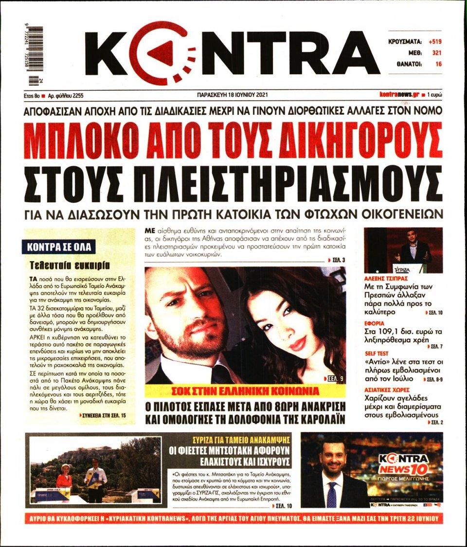 Πρωτοσέλιδο Εφημερίδας - KONTRA NEWS - 2021-06-18