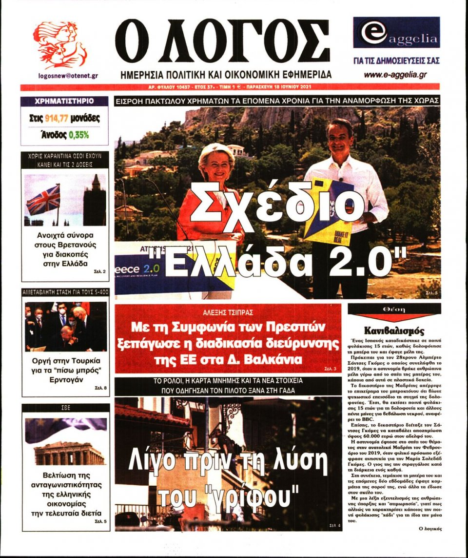 Πρωτοσέλιδο Εφημερίδας - Λόγος - 2021-06-18