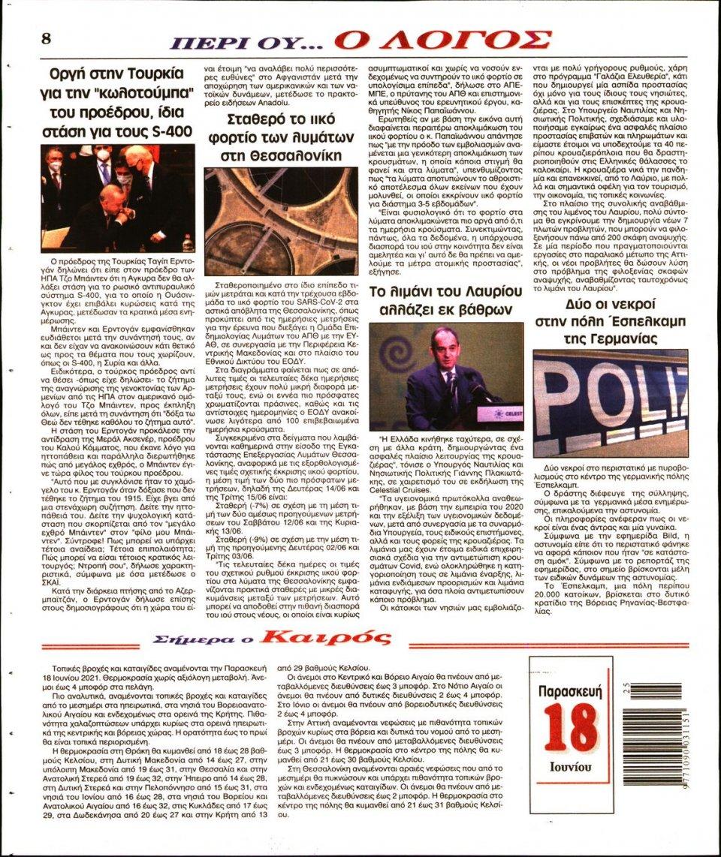 Οπισθόφυλλο Εφημερίδας - Λόγος - 2021-06-18