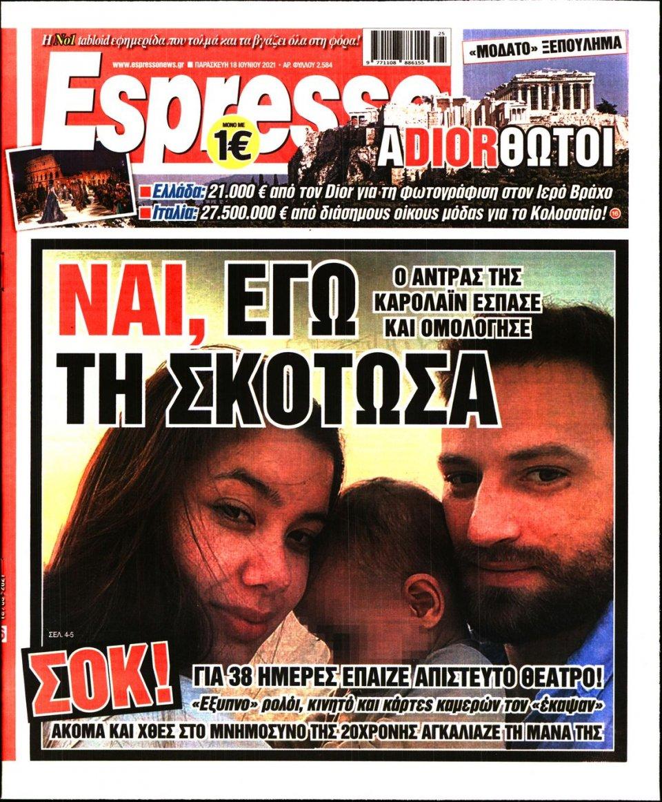 Πρωτοσέλιδο Εφημερίδας - Espresso - 2021-06-18
