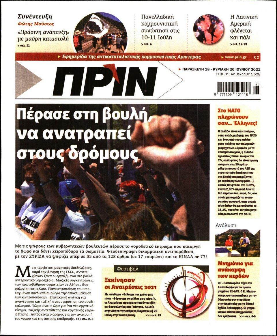 Πρωτοσέλιδο Εφημερίδας - ΠΡΙΝ - 2021-06-18