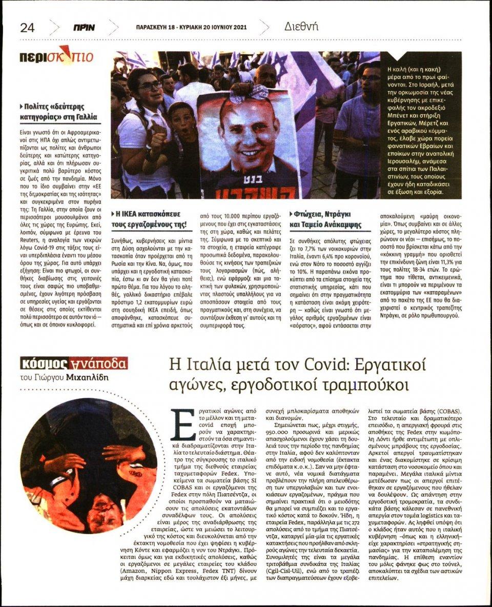 Οπισθόφυλλο Εφημερίδας - ΠΡΙΝ - 2021-06-18