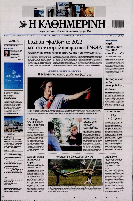 Πρωτοσέλιδο Εφημερίδας - Καθημερινή - 2021-06-19