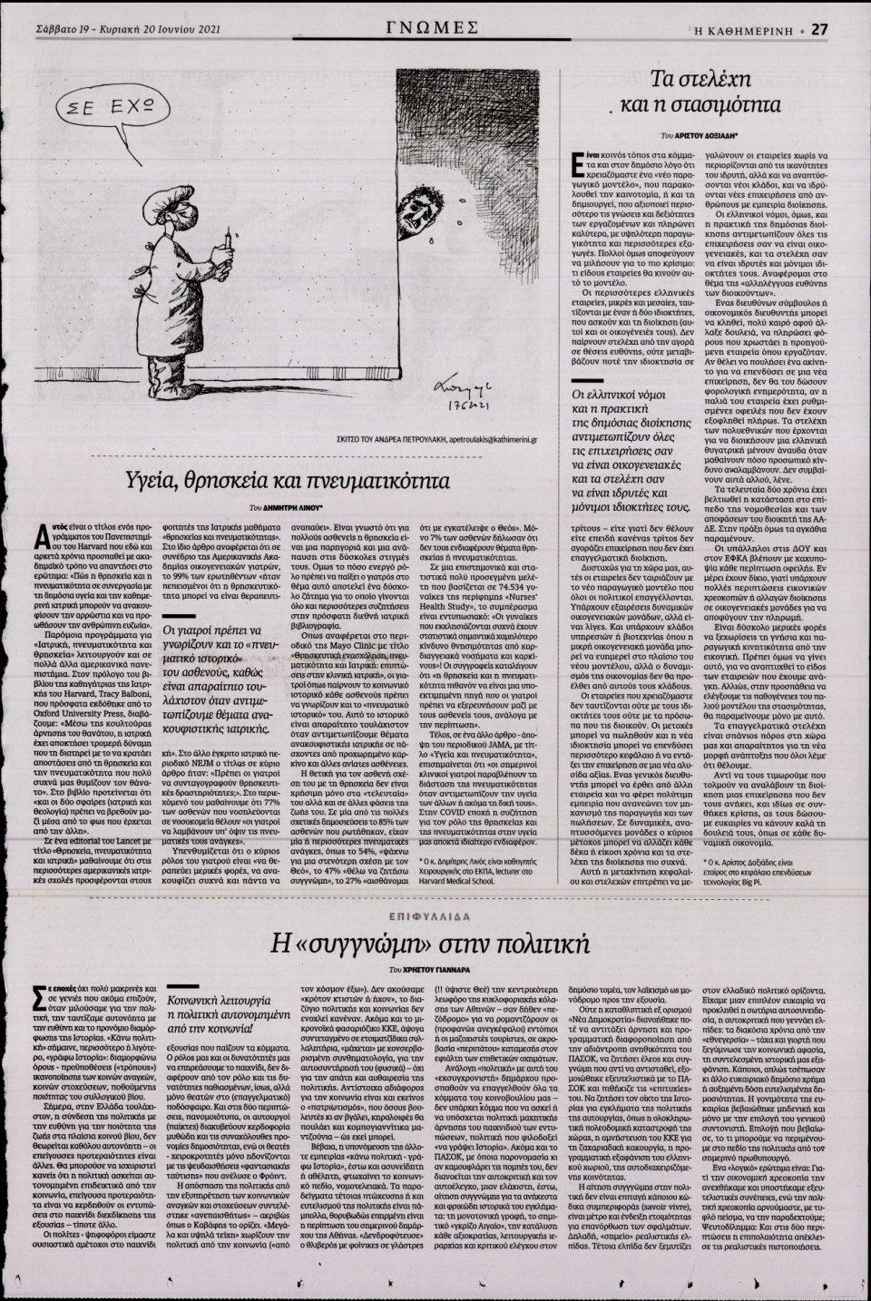 Οπισθόφυλλο Εφημερίδας - Καθημερινή - 2021-06-19