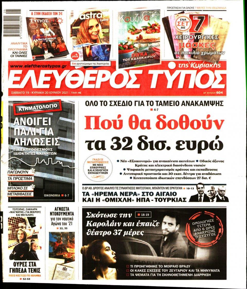 Πρωτοσέλιδο Εφημερίδας - Ελεύθερος Τύπος - 2021-06-19