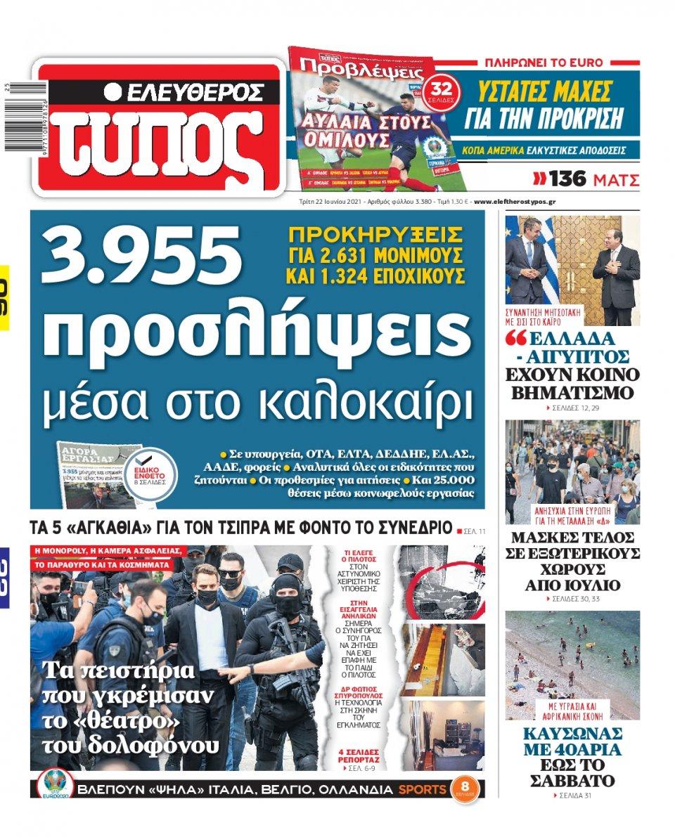 Πρωτοσέλιδο Εφημερίδας - Ελεύθερος Τύπος - 2021-06-22