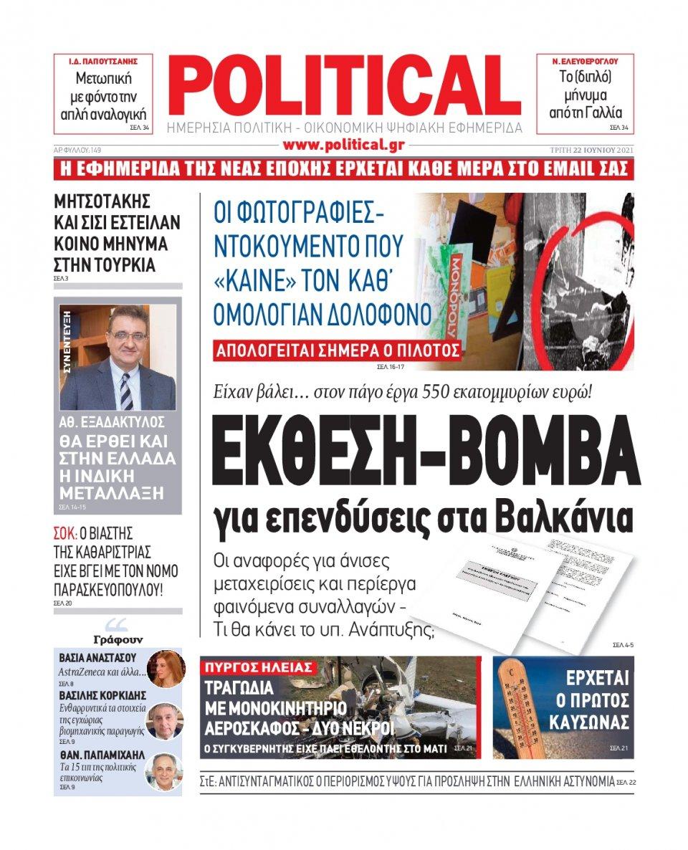 Πρωτοσέλιδο Εφημερίδας - POLITICAL - 2021-06-22