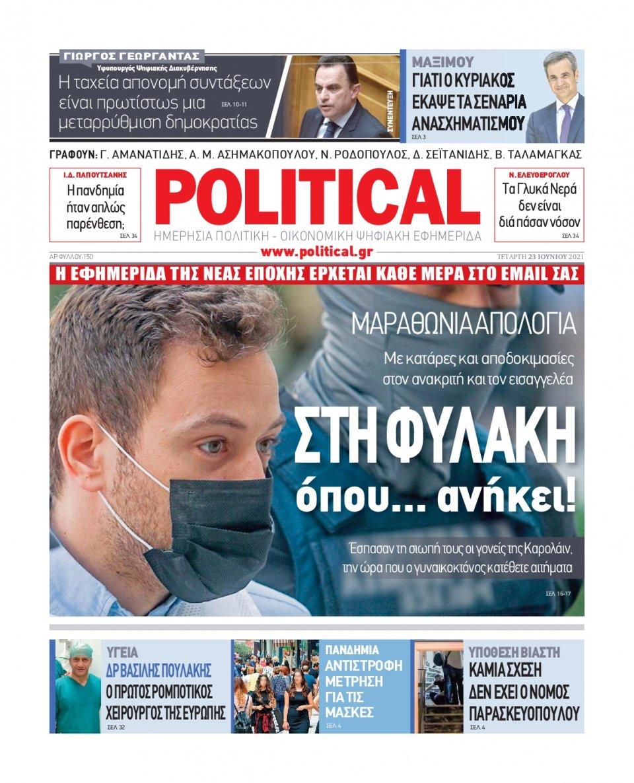 Πρωτοσέλιδο Εφημερίδας - POLITICAL - 2021-06-23
