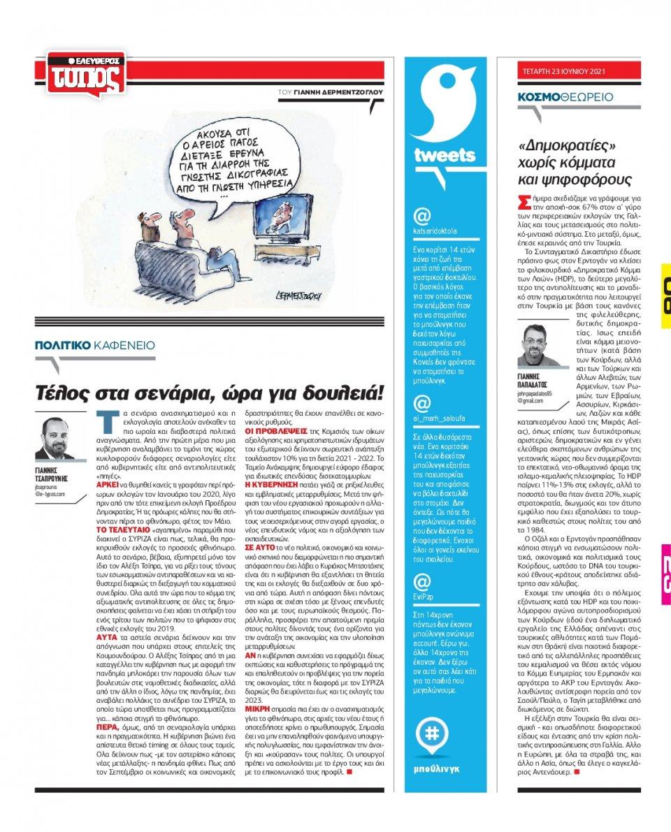 Οπισθόφυλλο Εφημερίδας - Ελεύθερος Τύπος - 2021-06-23