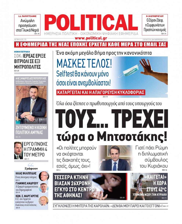 Πρωτοσέλιδο Εφημερίδας - POLITICAL - 2021-06-24