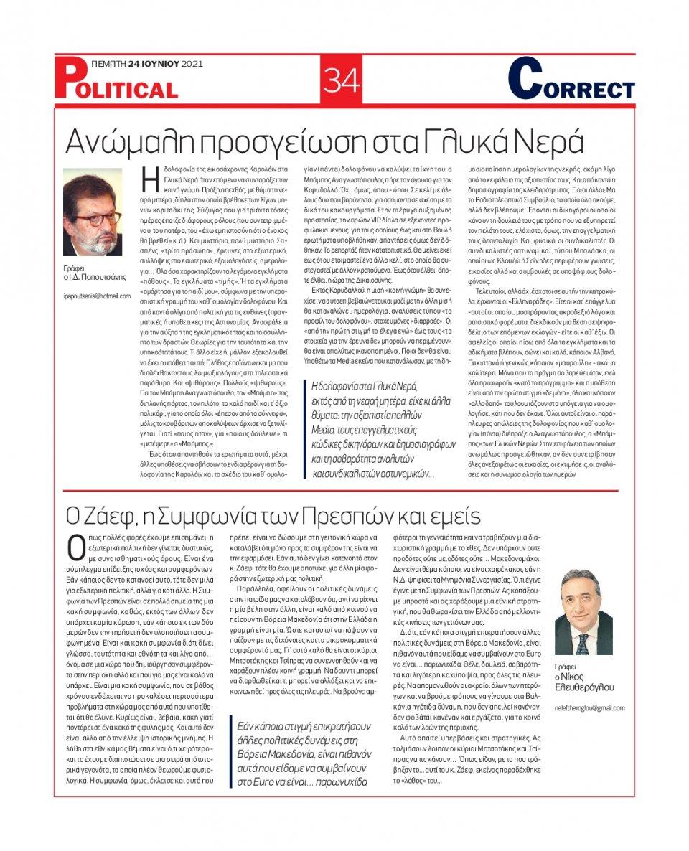 Οπισθόφυλλο Εφημερίδας - POLITICAL - 2021-06-24