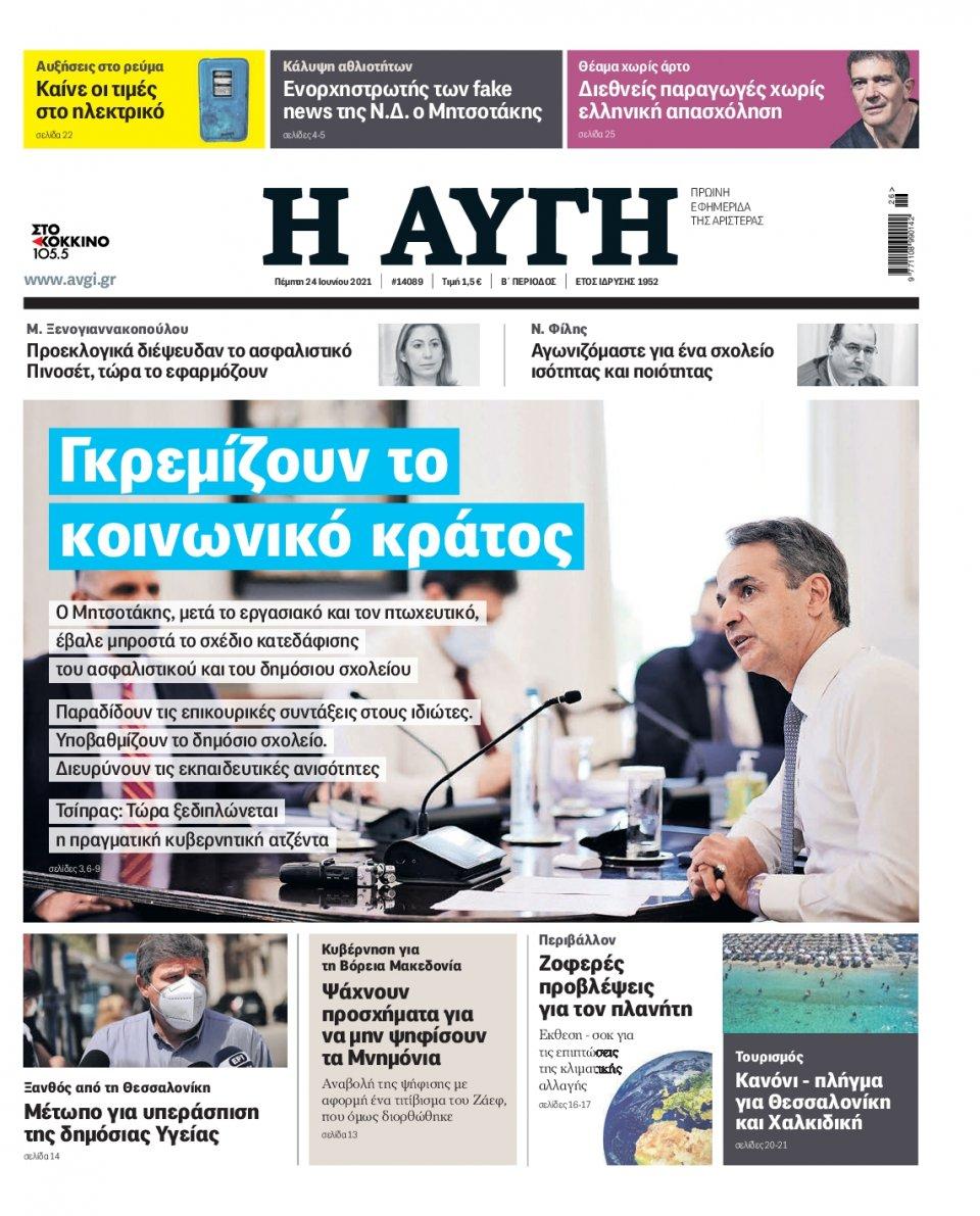 Πρωτοσέλιδο Εφημερίδας - Αυγή - 2021-06-24