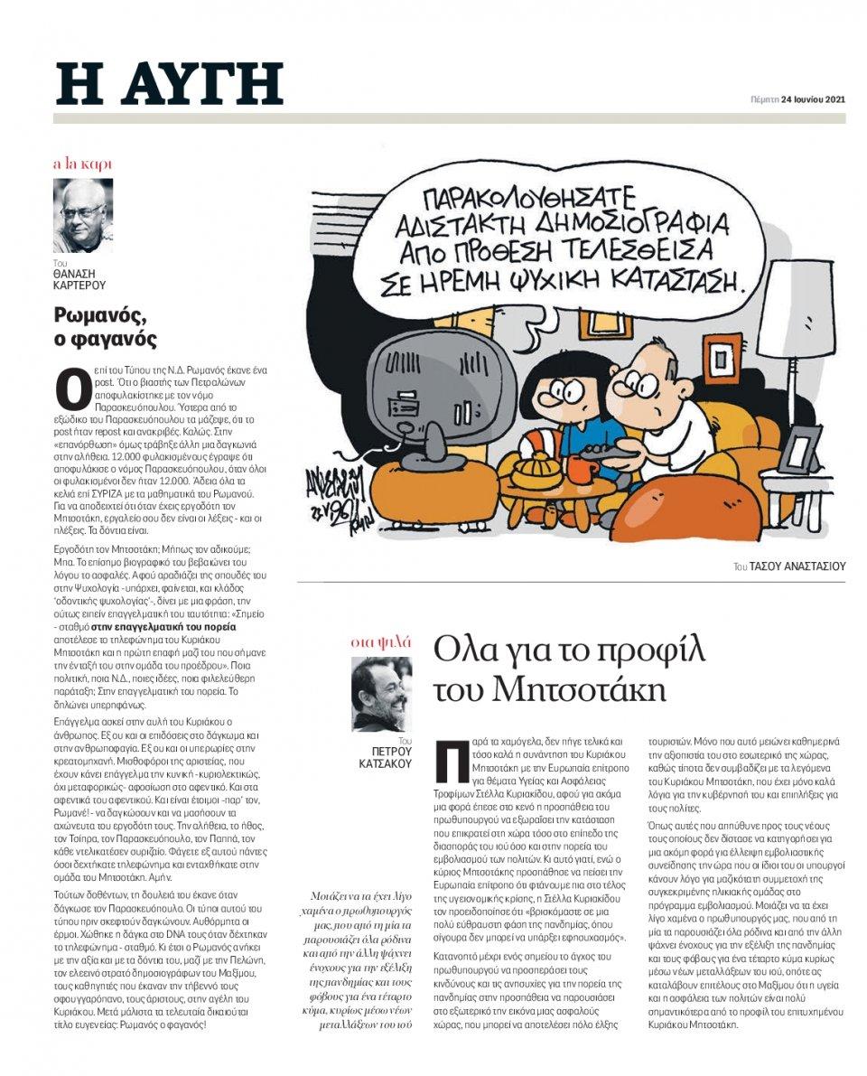 Οπισθόφυλλο Εφημερίδας - Αυγή - 2021-06-24