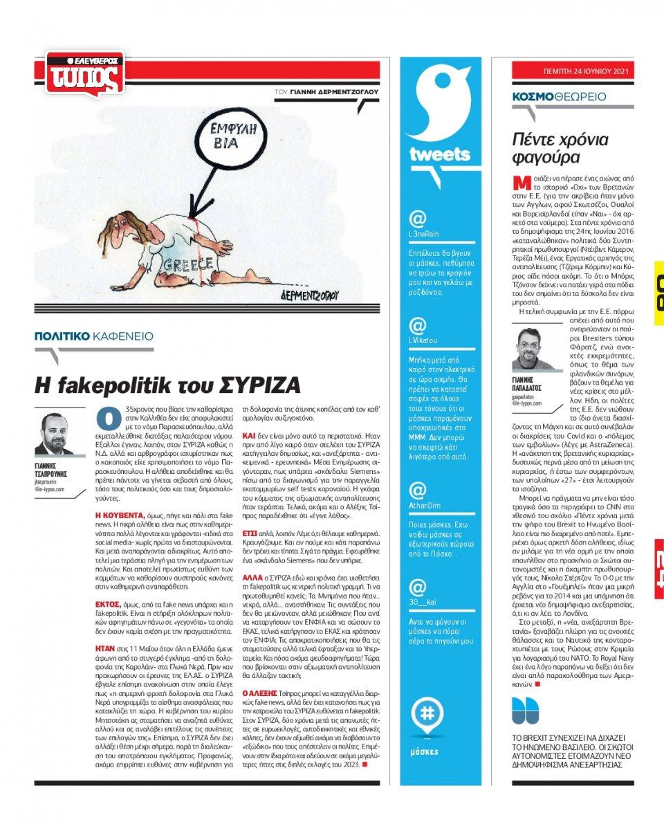 Οπισθόφυλλο Εφημερίδας - Ελεύθερος Τύπος - 2021-06-24
