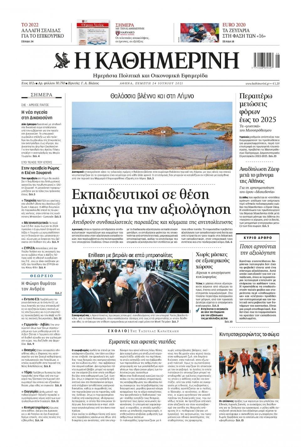 Πρωτοσέλιδο Εφημερίδας - Καθημερινή - 2021-06-24