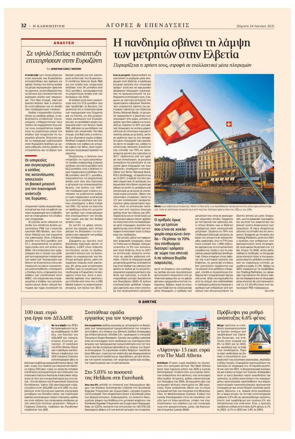 Οπισθόφυλλο Εφημερίδας - Καθημερινή - 2021-06-24