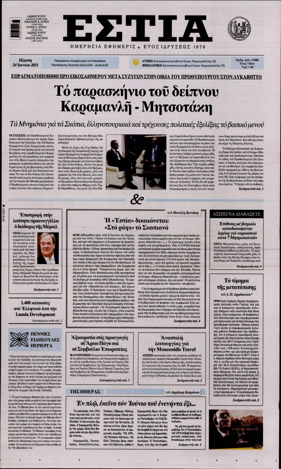 Πρωτοσέλιδο Εφημερίδας - Εστία - 2021-06-24