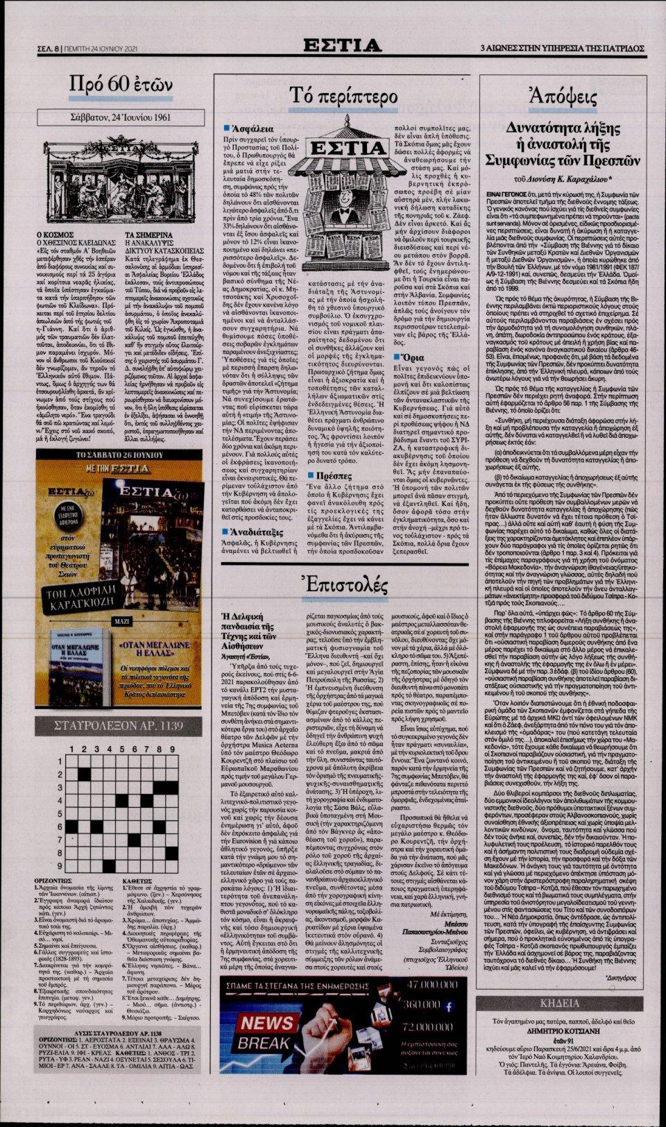 Οπισθόφυλλο Εφημερίδας - Εστία - 2021-06-24