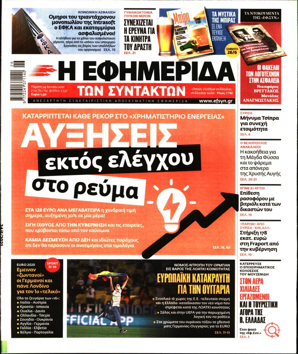 Πρωτοσέλιδο Εφημερίδας - Η ΕΦΗΜΕΡΙΔΑ ΤΩΝ ΣΥΝΤΑΚΤΩΝ - 2021-06-24