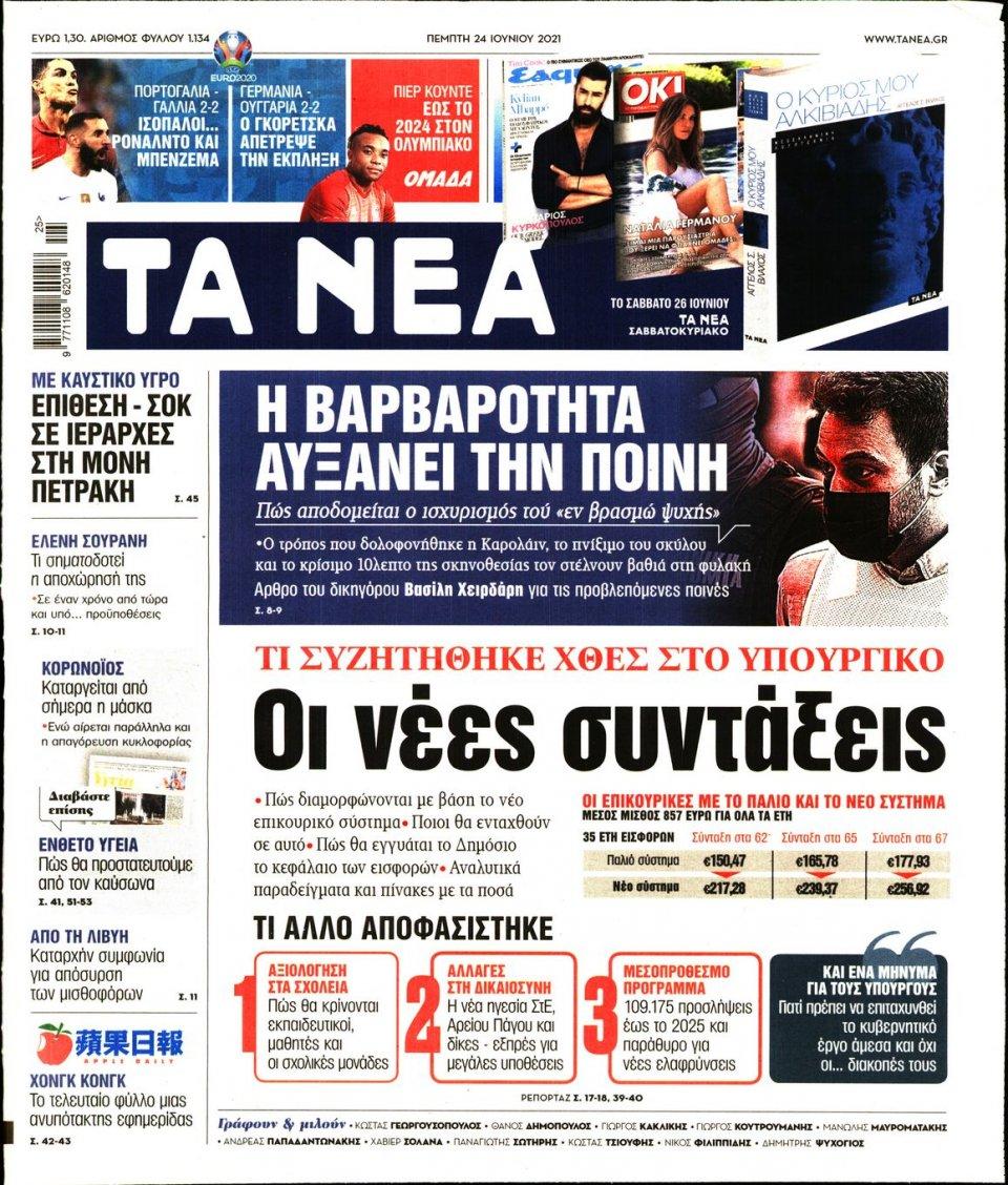 Πρωτοσέλιδο Εφημερίδας - Τα Νέα - 2021-06-24