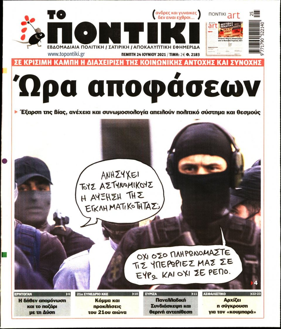 Πρωτοσέλιδο Εφημερίδας - ΤΟ ΠΟΝΤΙΚΙ - 2021-06-24