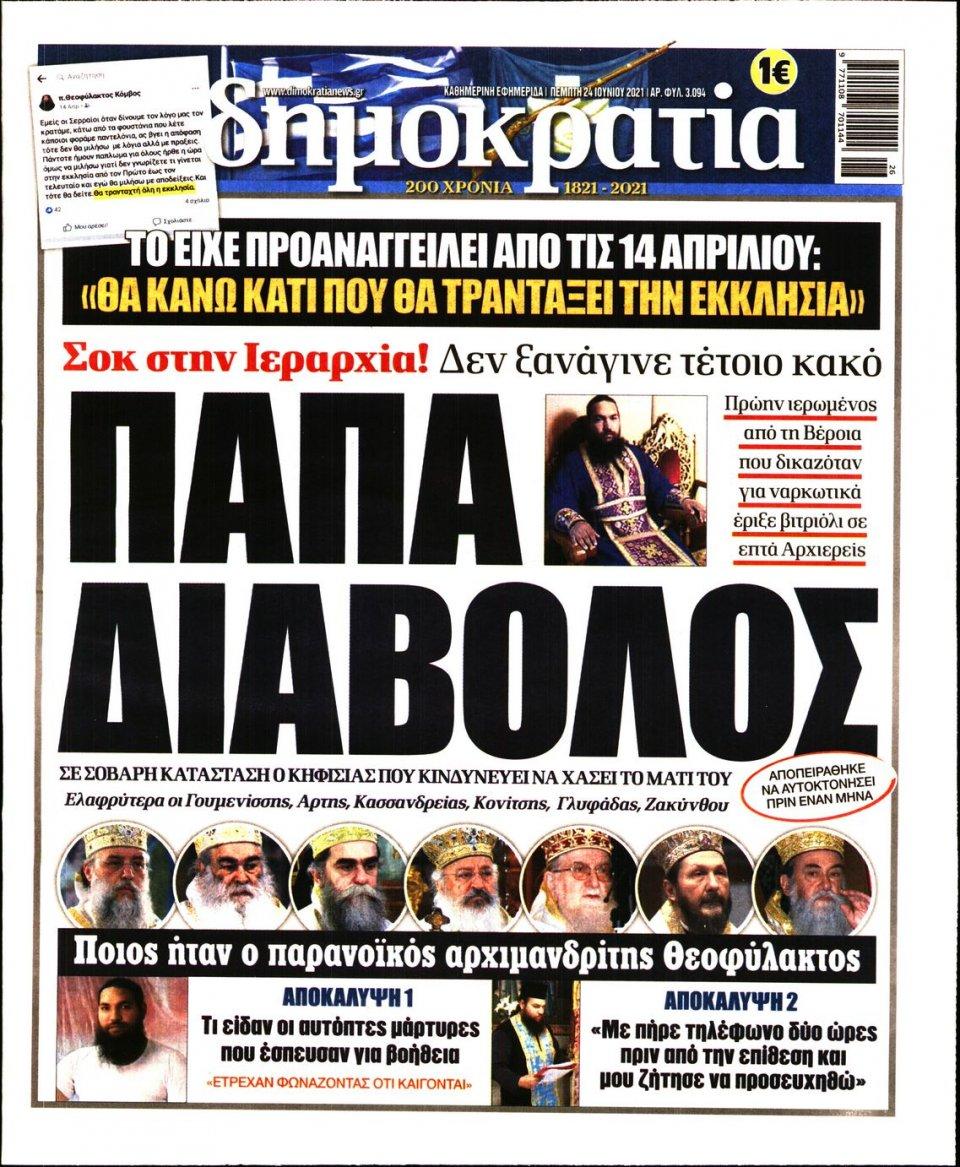 Πρωτοσέλιδο Εφημερίδας - ΔΗΜΟΚΡΑΤΙΑ - 2021-06-24