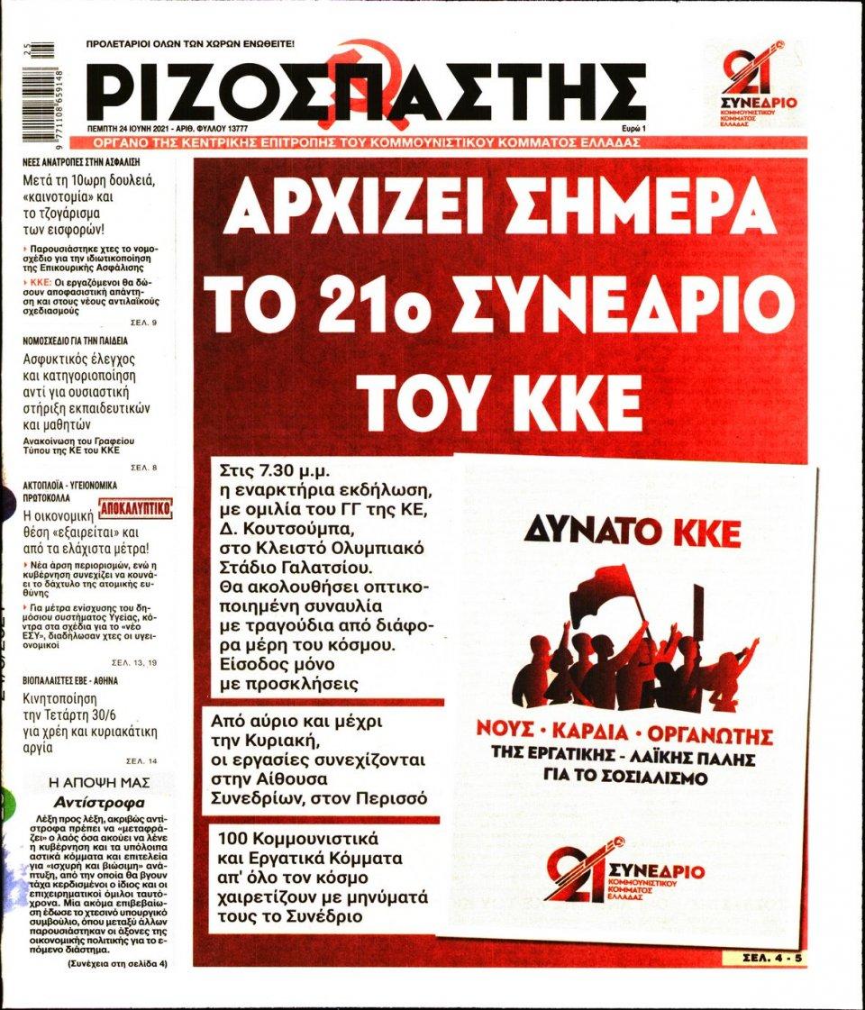 Πρωτοσέλιδο Εφημερίδας - Ριζοσπάστης - 2021-06-24