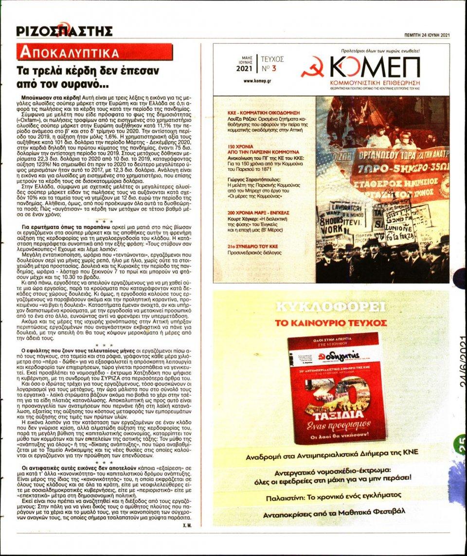 Οπισθόφυλλο Εφημερίδας - Ριζοσπάστης - 2021-06-24