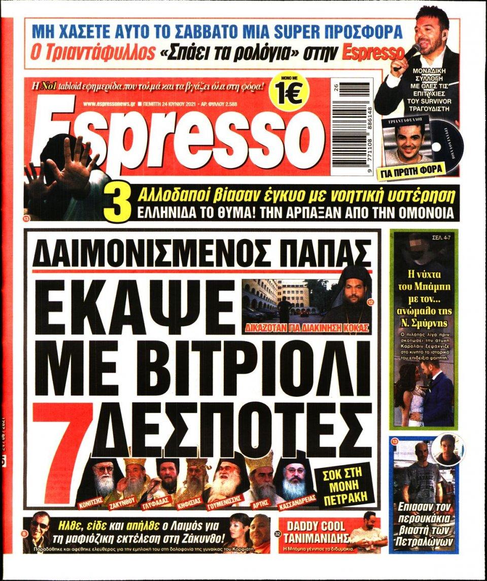 Πρωτοσέλιδο Εφημερίδας - Espresso - 2021-06-24