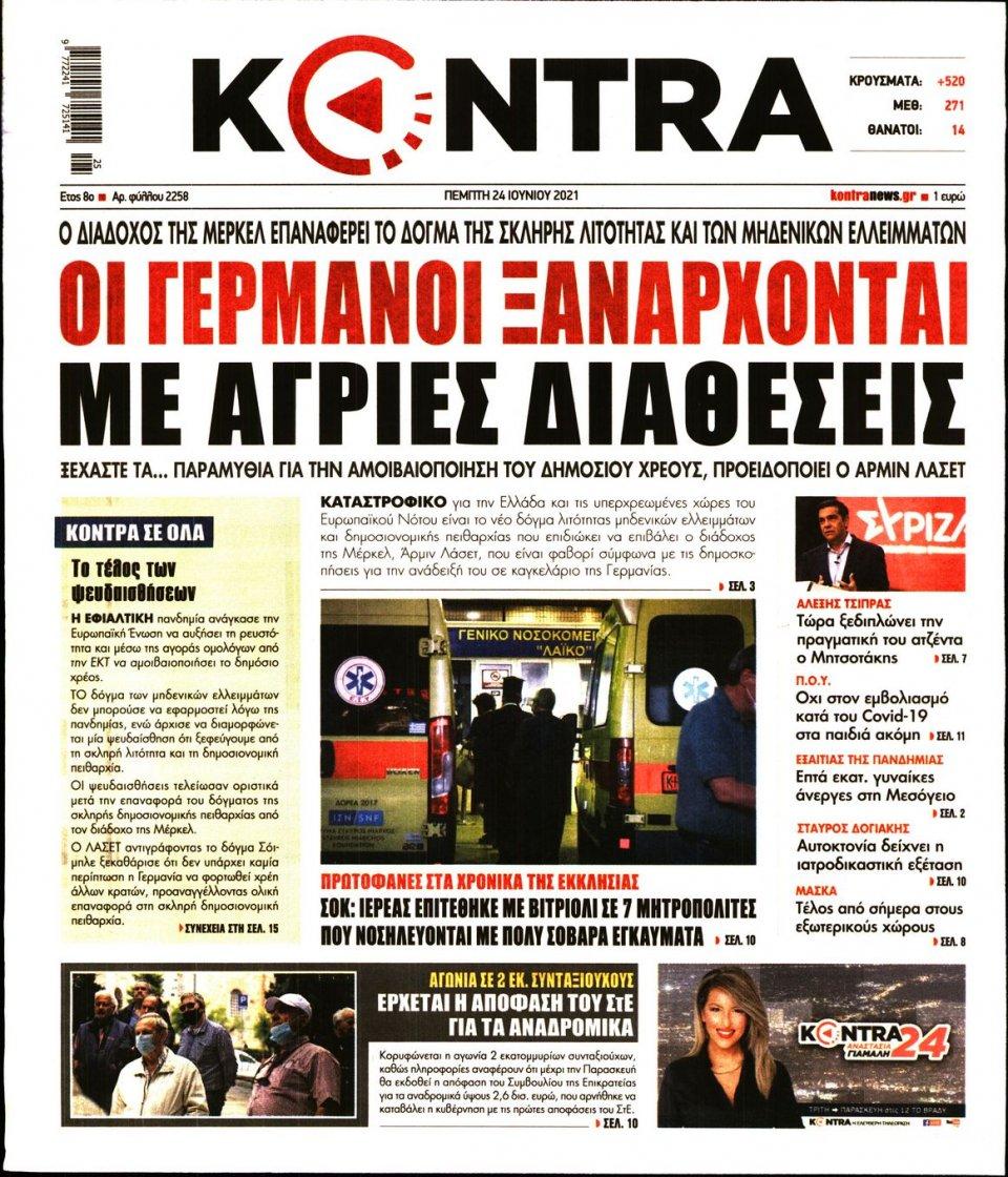 Πρωτοσέλιδο Εφημερίδας - KONTRA NEWS - 2021-06-24