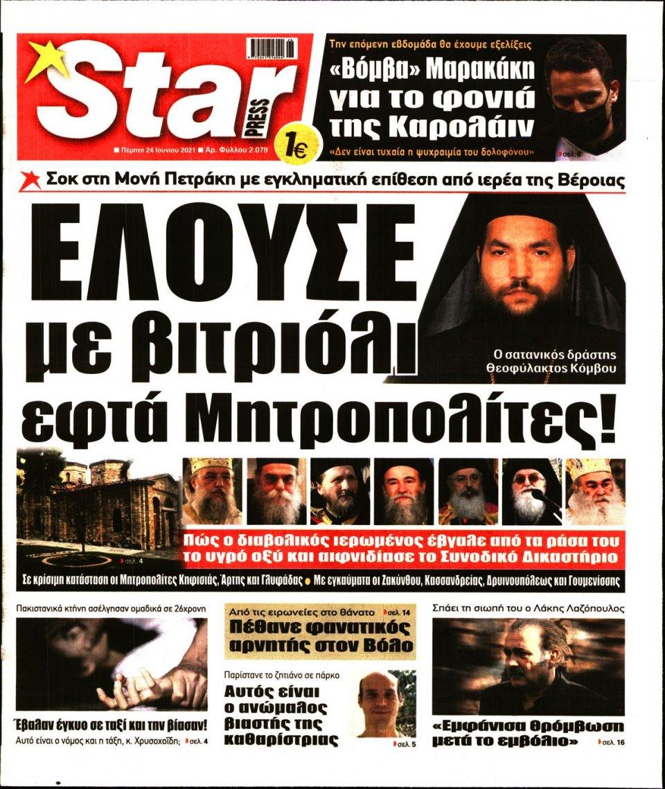 Πρωτοσέλιδο Εφημερίδας - STAR PRESS - 2021-06-24