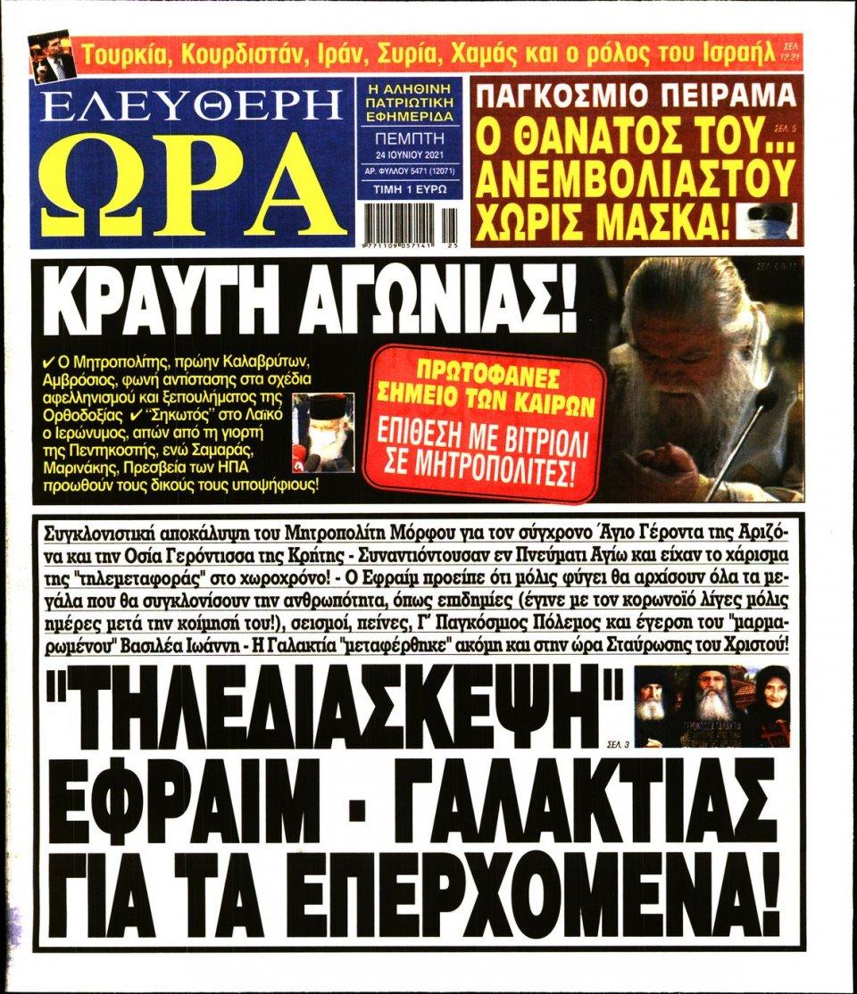 Πρωτοσέλιδο Εφημερίδας - Ελεύθερη Ώρα - 2021-06-24