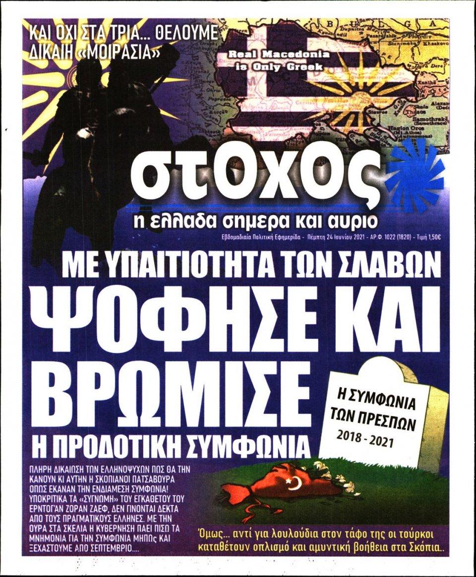 Πρωτοσέλιδο Εφημερίδας - ΣΤΟΧΟΣ - 2021-06-24
