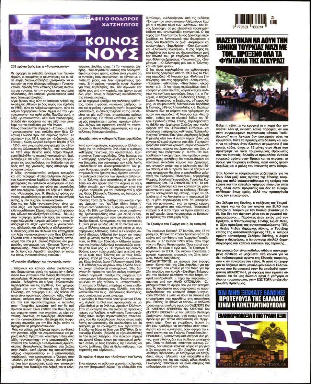 Οπισθόφυλλο Εφημερίδας - ΣΤΟΧΟΣ - 2021-06-24