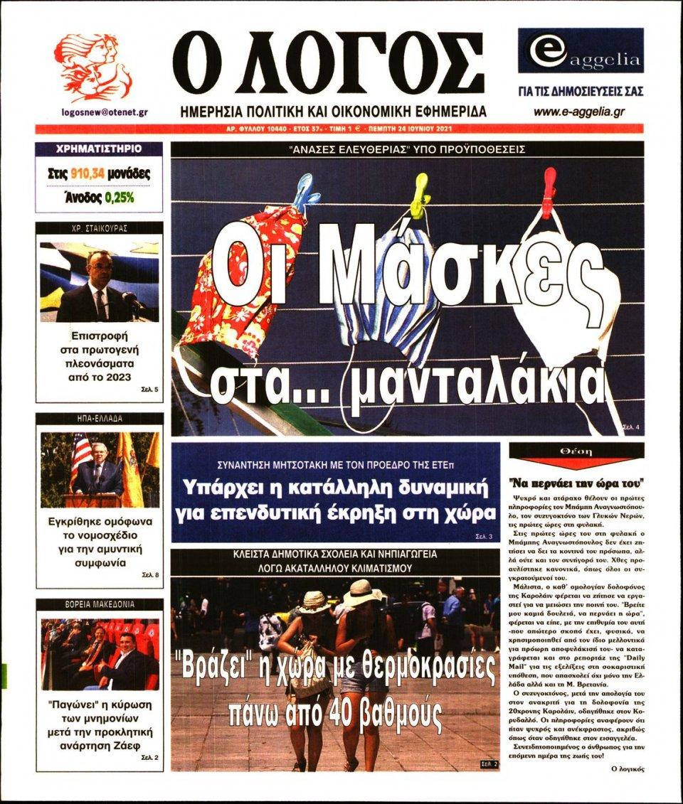 Πρωτοσέλιδο Εφημερίδας - Λόγος - 2021-06-24