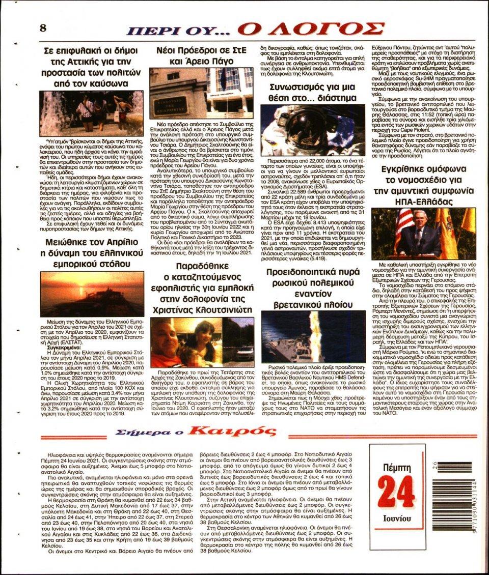 Οπισθόφυλλο Εφημερίδας - Λόγος - 2021-06-24