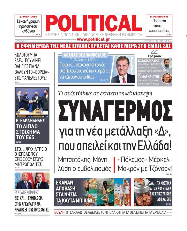 Πρωτοσέλιδο Εφημερίδας - POLITICAL - 2021-06-25