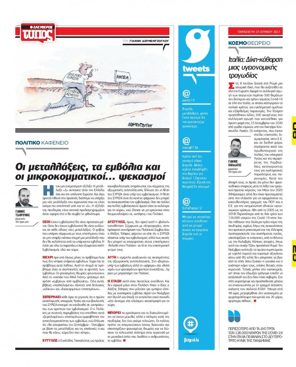 Οπισθόφυλλο Εφημερίδας - Ελεύθερος Τύπος - 2021-06-25