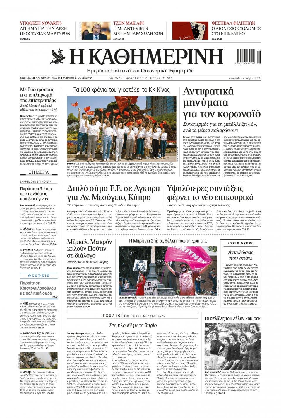 Πρωτοσέλιδο Εφημερίδας - Καθημερινή - 2021-06-25