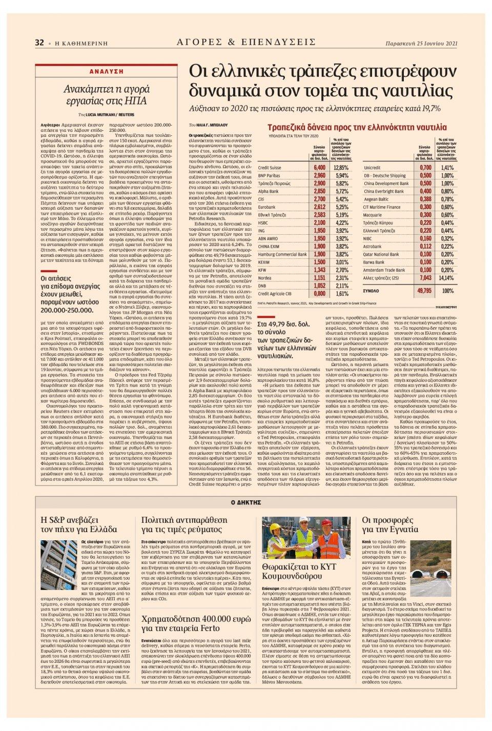 Οπισθόφυλλο Εφημερίδας - Καθημερινή - 2021-06-25
