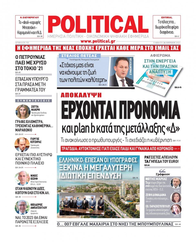 Πρωτοσέλιδο Εφημερίδας - POLITICAL - 2021-06-26