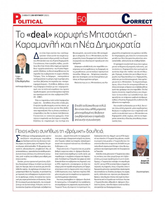 Οπισθόφυλλο Εφημερίδας - POLITICAL - 2021-06-26
