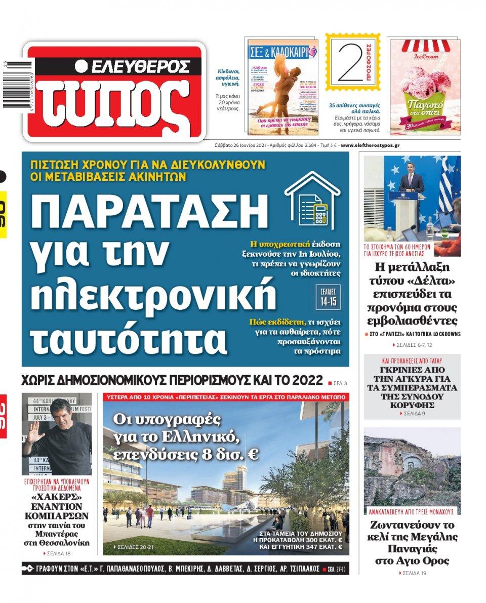 Πρωτοσέλιδο Εφημερίδας - Ελεύθερος Τύπος - 2021-06-26