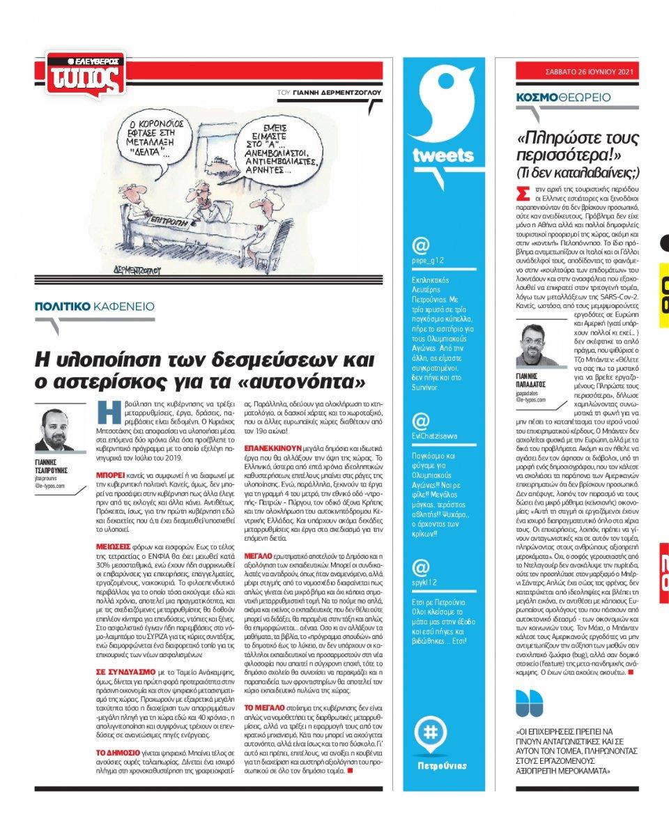 Οπισθόφυλλο Εφημερίδας - Ελεύθερος Τύπος - 2021-06-26
