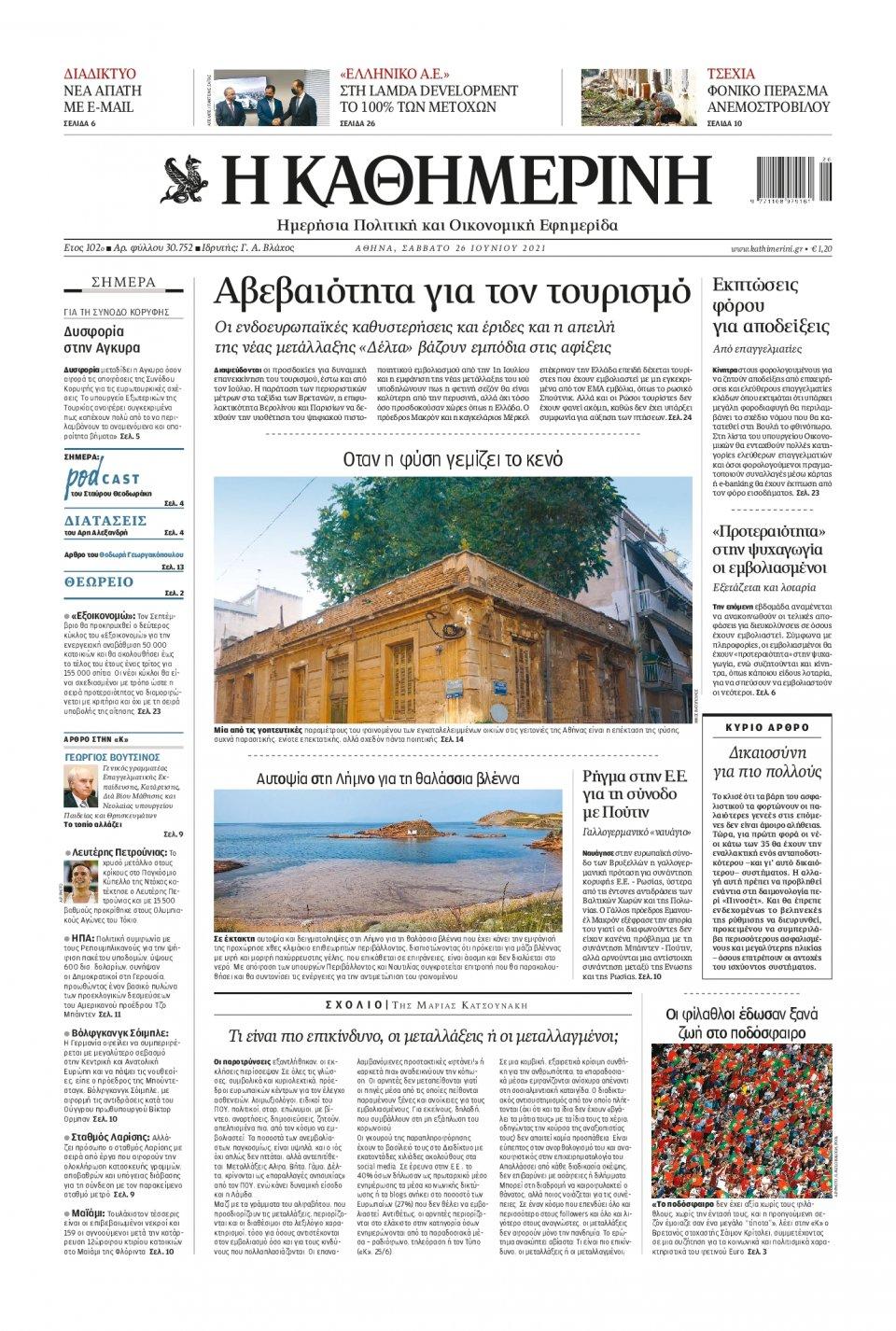 Πρωτοσέλιδο Εφημερίδας - Καθημερινή - 2021-06-26