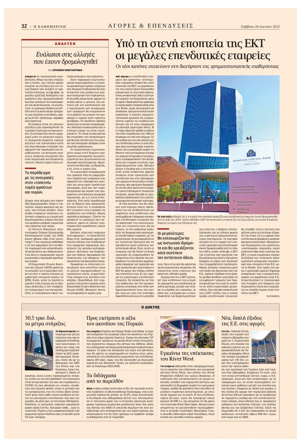 Οπισθόφυλλο Εφημερίδας - Καθημερινή - 2021-06-26