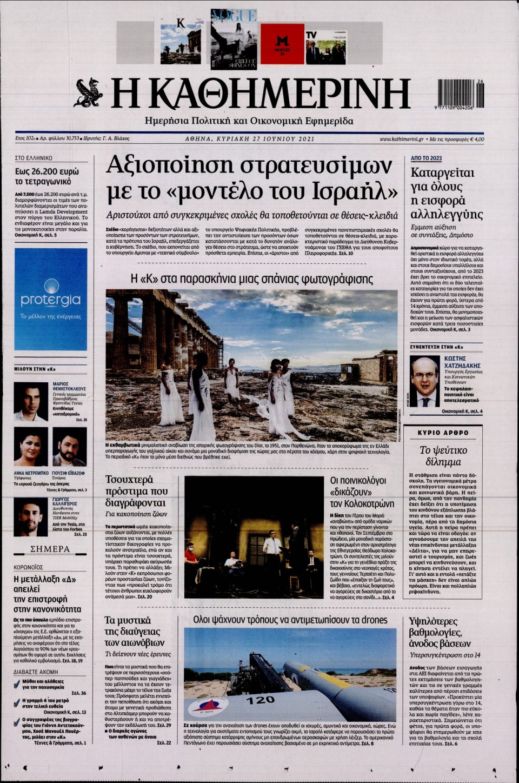 Πρωτοσέλιδο Εφημερίδας - Καθημερινή - 2021-06-27