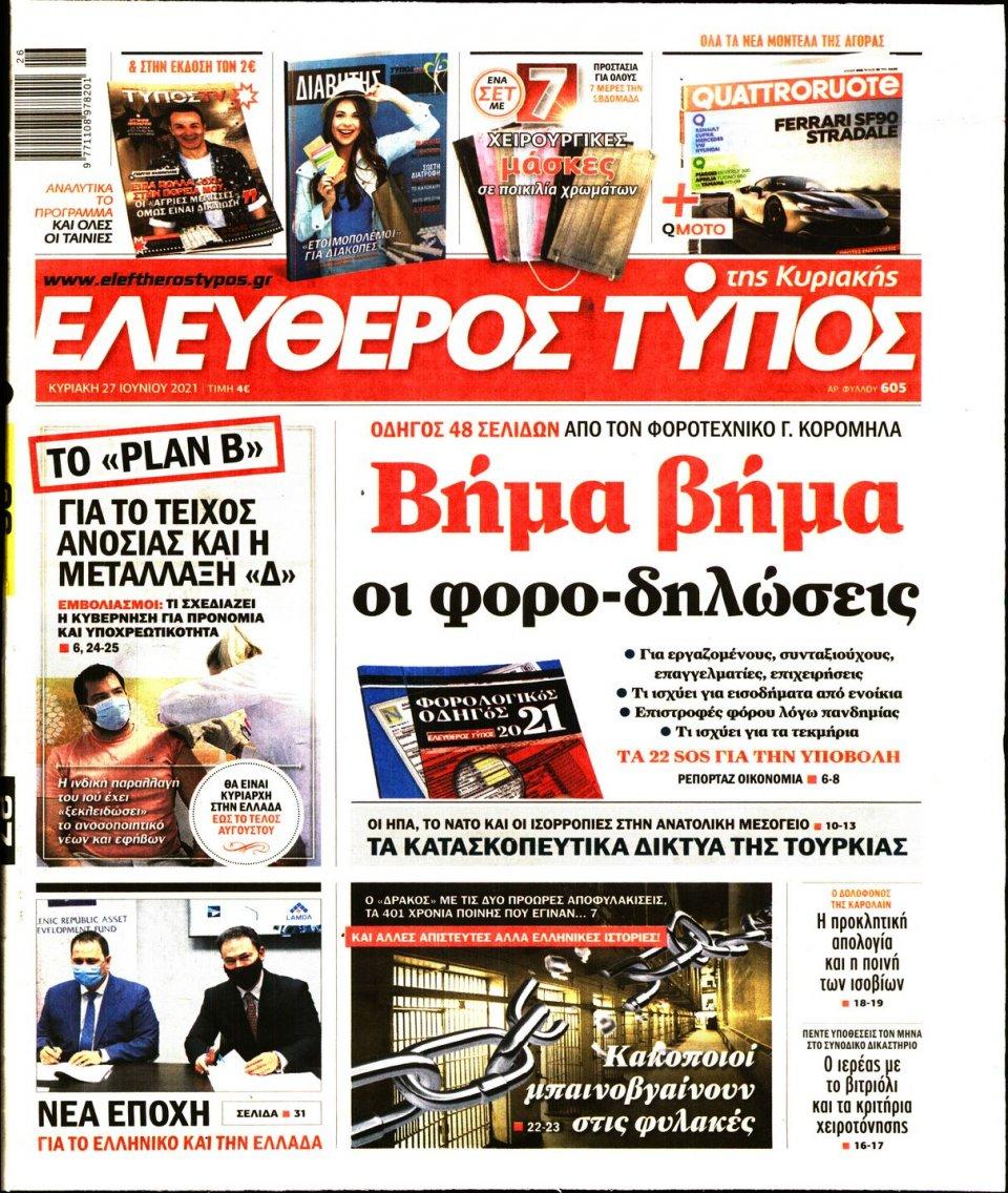 Πρωτοσέλιδο Εφημερίδας - Ελεύθερος Τύπος - 2021-06-27
