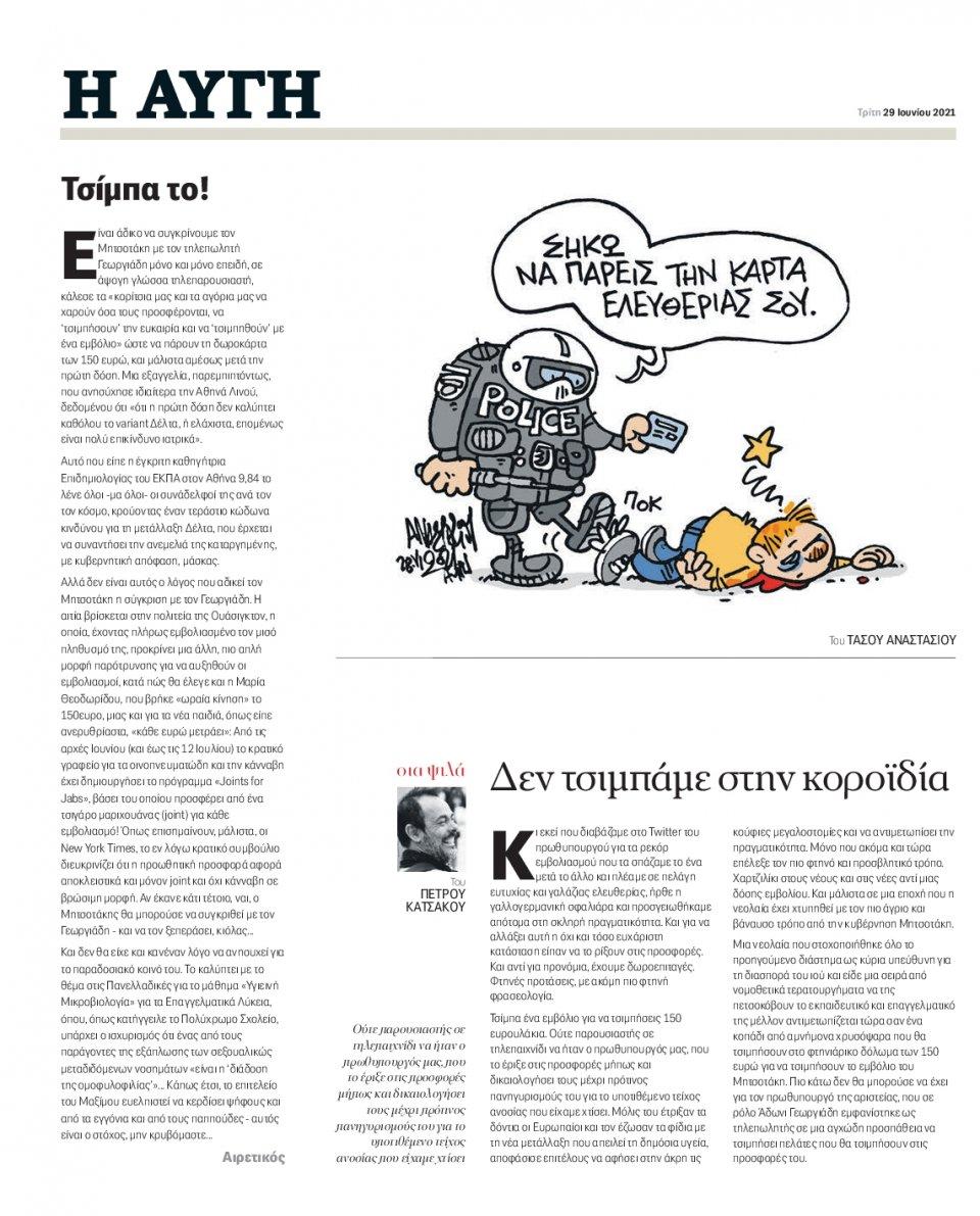 Οπισθόφυλλο Εφημερίδας - Αυγή - 2021-06-29