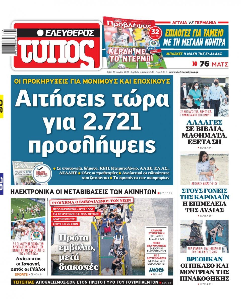 Πρωτοσέλιδο Εφημερίδας - Ελεύθερος Τύπος - 2021-06-29